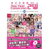 Bishoujo Illustrations New Year Collection 2011