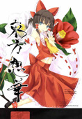 Touhou Souka Illustration Collection